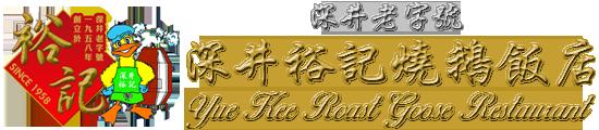 yuekee_logo_web